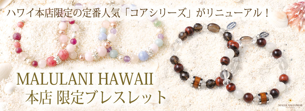 Hawaii limited