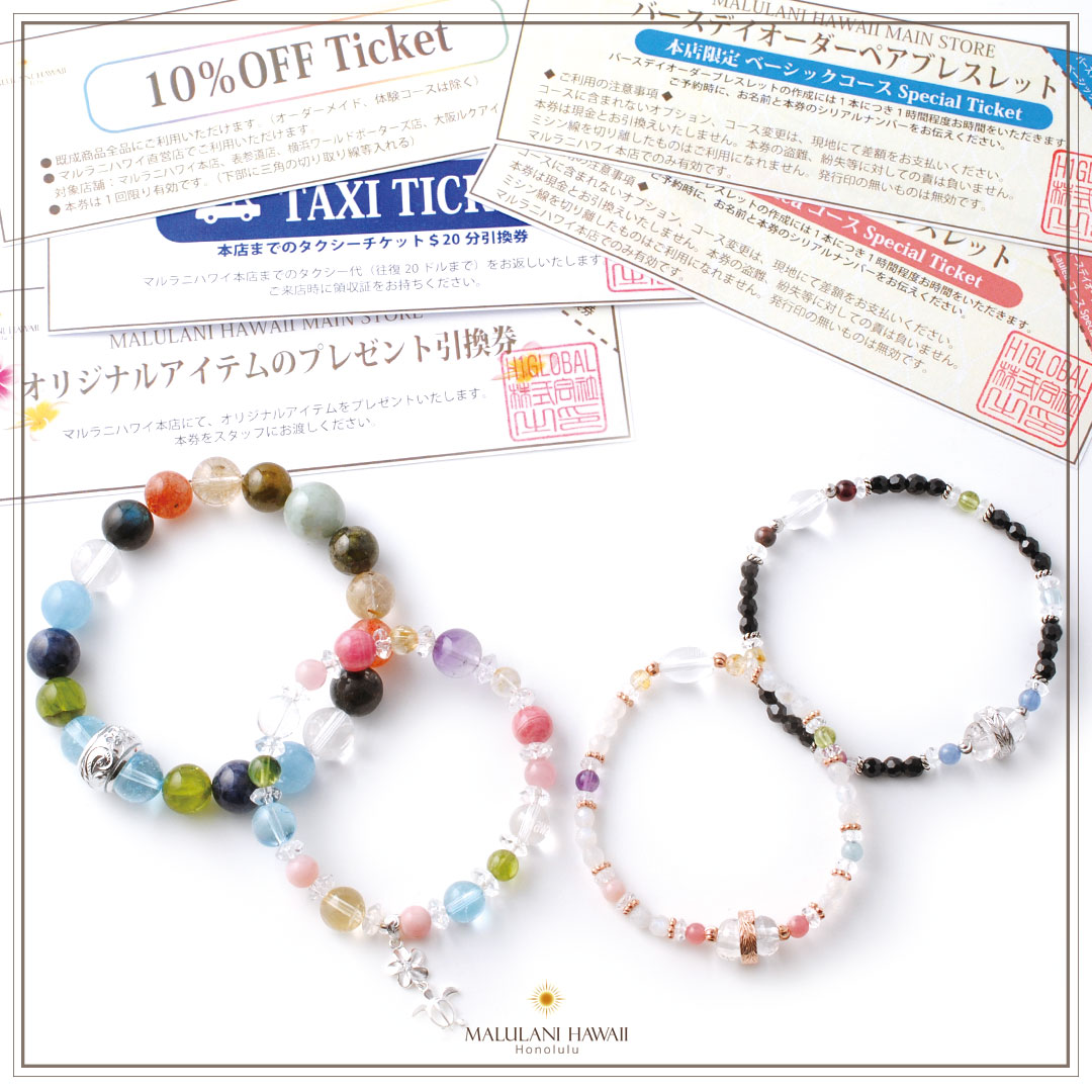 insta_hawaii_order_ticket