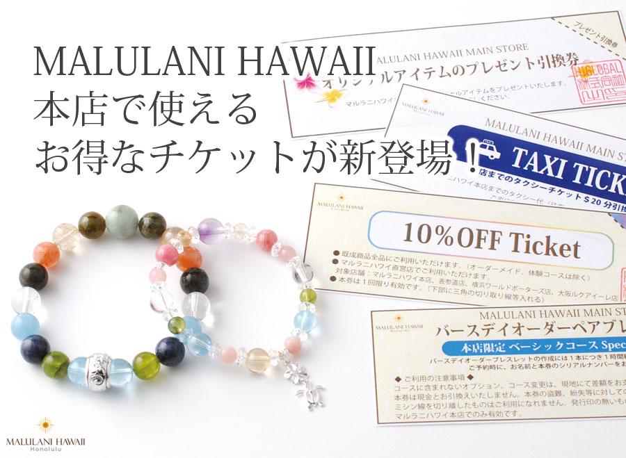 mv_hawaiian_mermaid