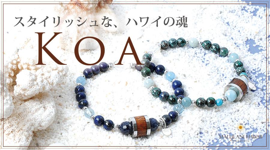 Koa〜海&波〜