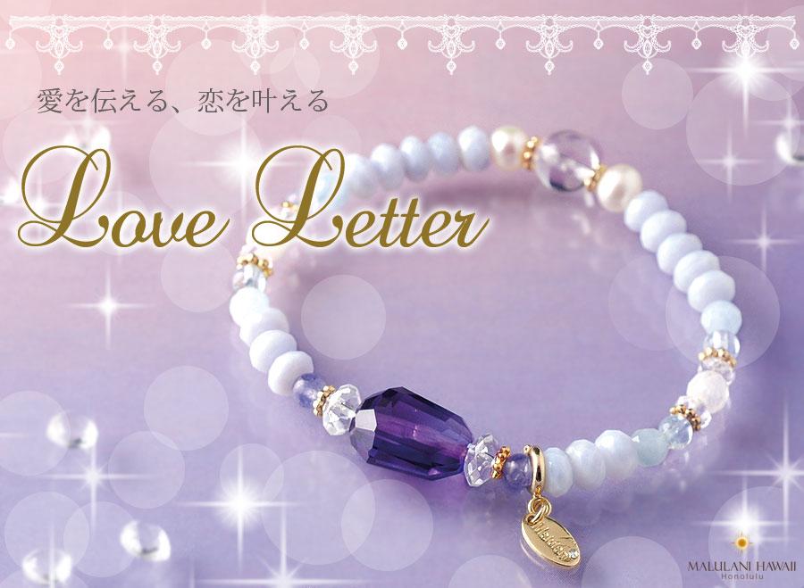 mv_love_letter