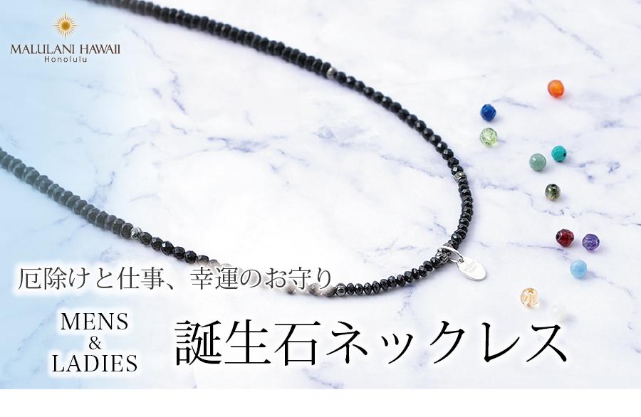 メンズ誕生石ネックレス01