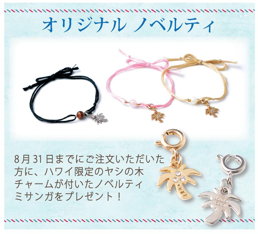 page_hawaii_order_00
