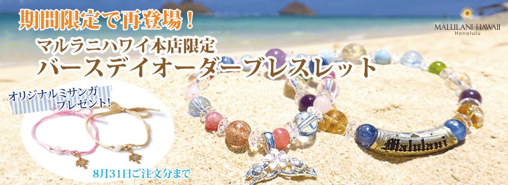 hawaii_order