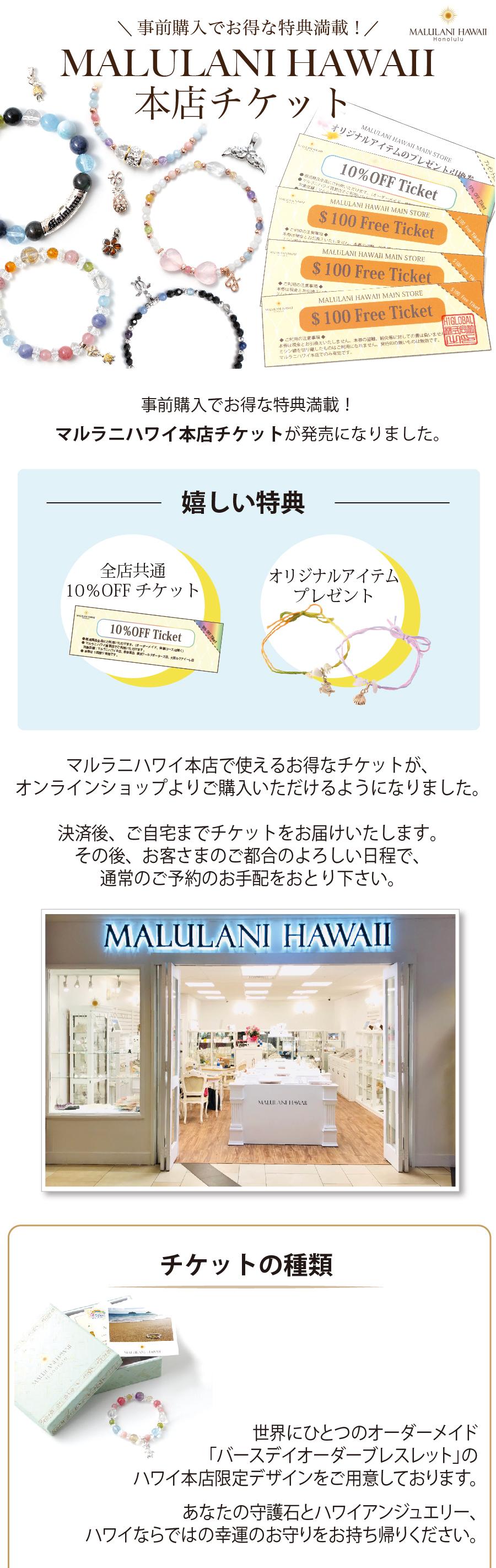 page_hawaii_order_cicket_01