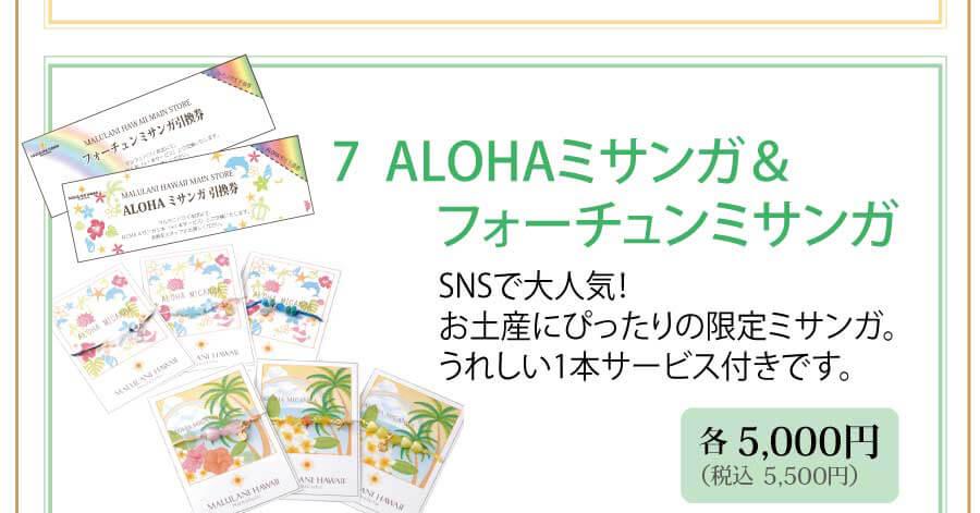 page_hawaii_order_cicket_09