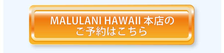 page_hawaii_order_cicket_20
