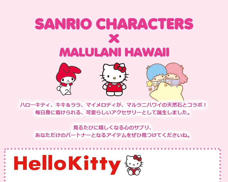 page_sanrio_01