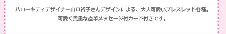 page_sanrio_07