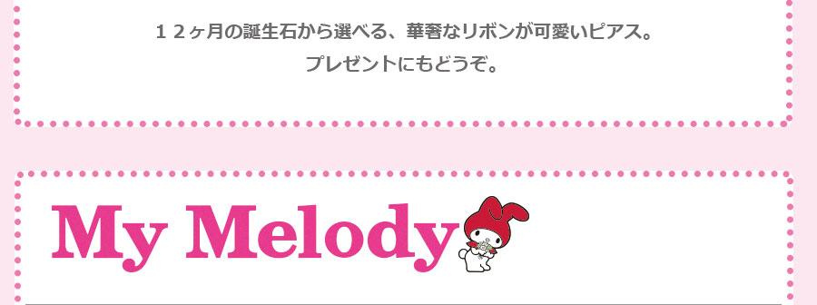 page_sanrio_09