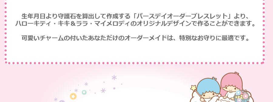 page_sanrio_15