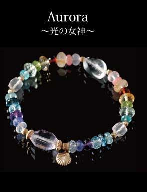 Aurora〜光の女神〜