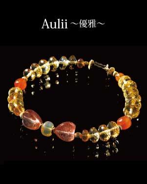 Aulii〜優雅〜