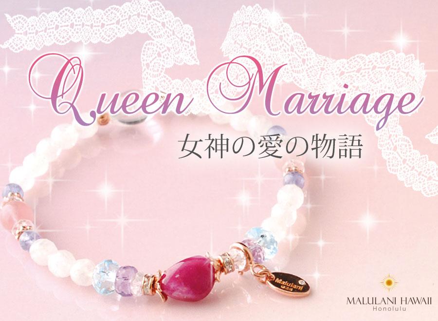 mv_Queen Marriage
