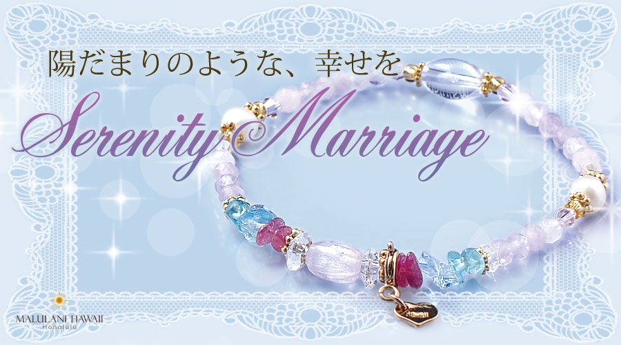 Serenity Marriage