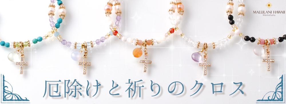 yakuyoke_cross