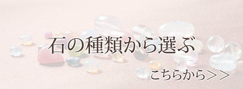 石の意味から選ぶ