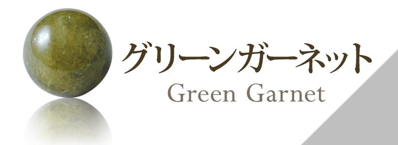 グリーンガーネット