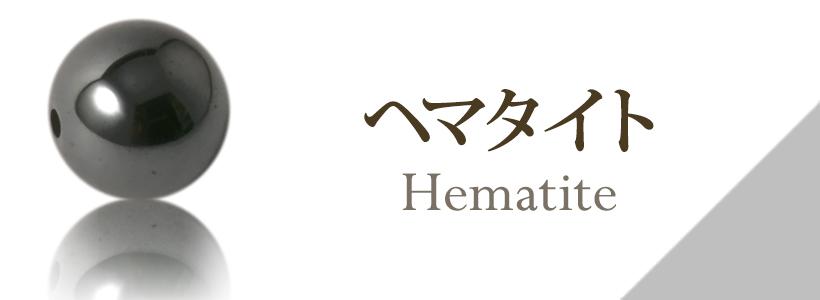 ヘマタイト