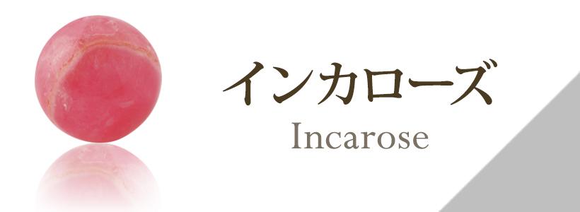 インカローズ