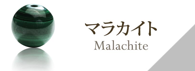 マラカイト