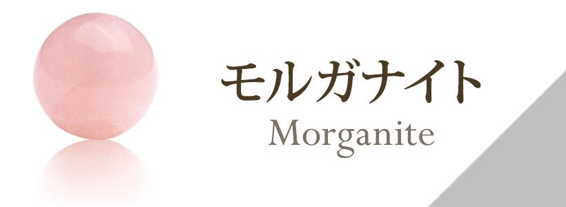 モルガナイト
