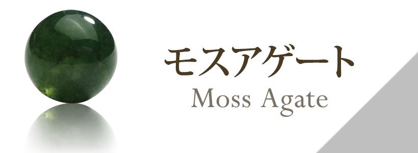 モスアゲート