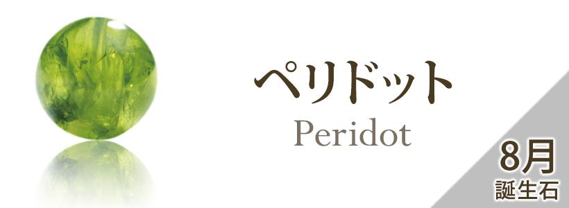 ペリドット