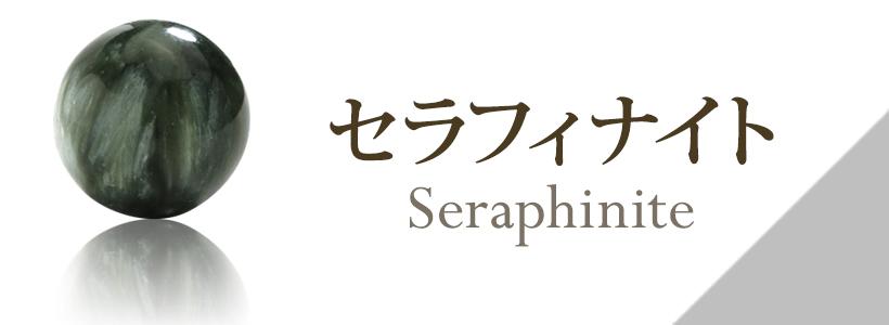 セラフィナイト