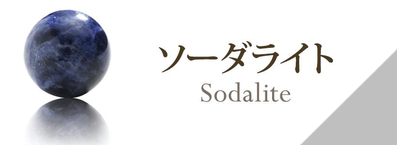 ソーダライト