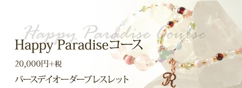 Happy Paradise������