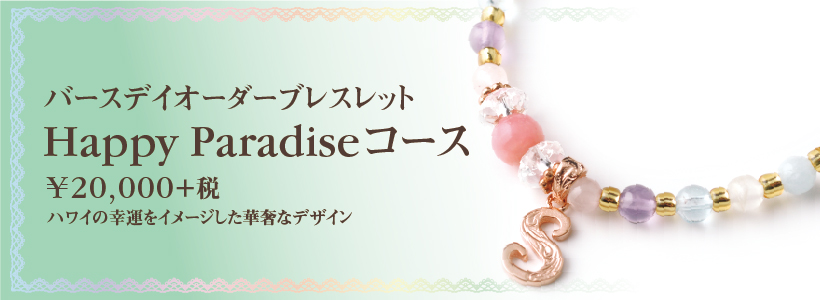Happy Paradiseコース