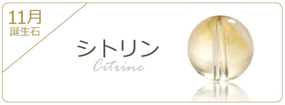 tb_11_citrine