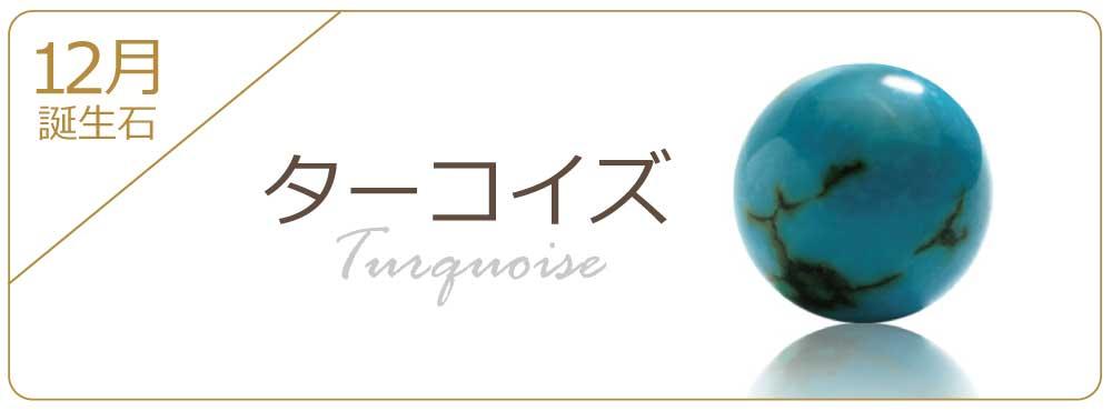 tb_12_turquoise
