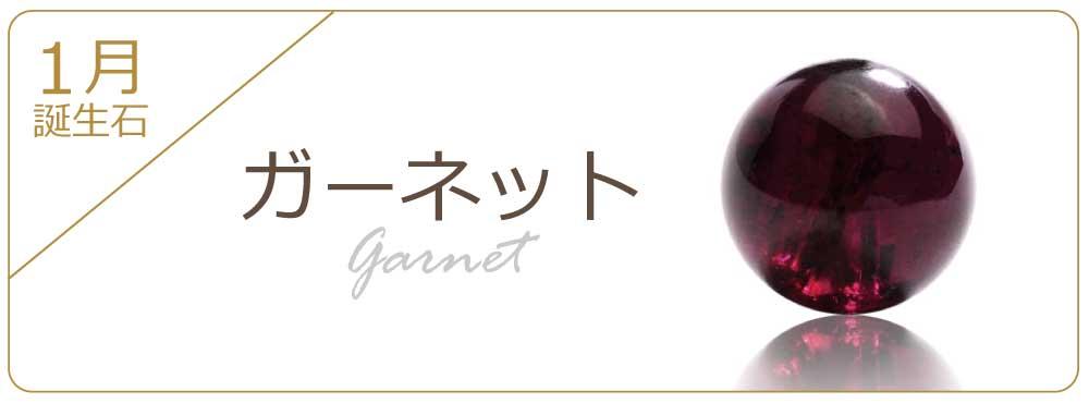 tb_1_garnet
