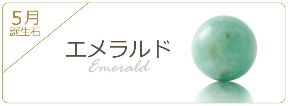tb_5_emerald