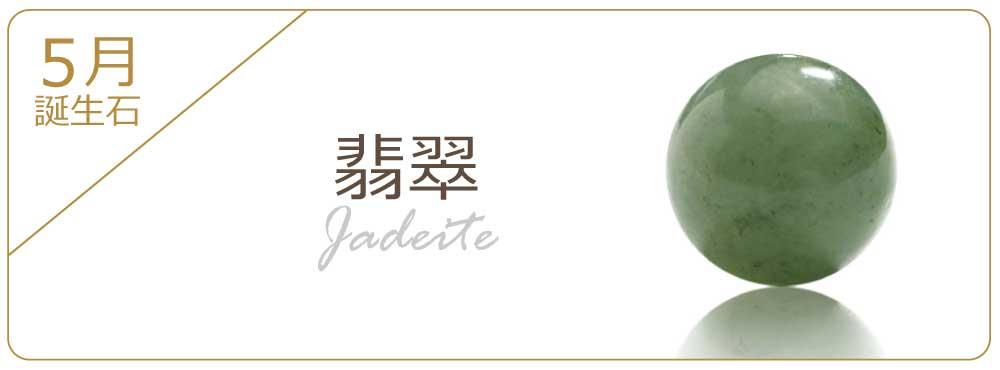 tb_5_jadeite