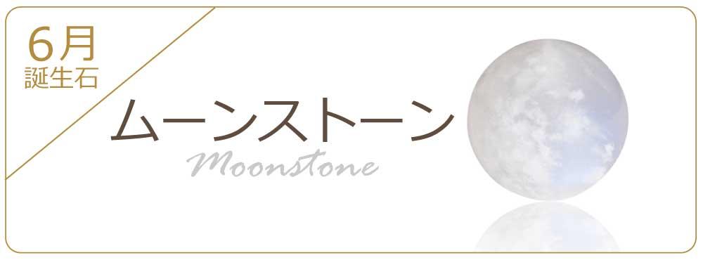 tb_6_moonstone
