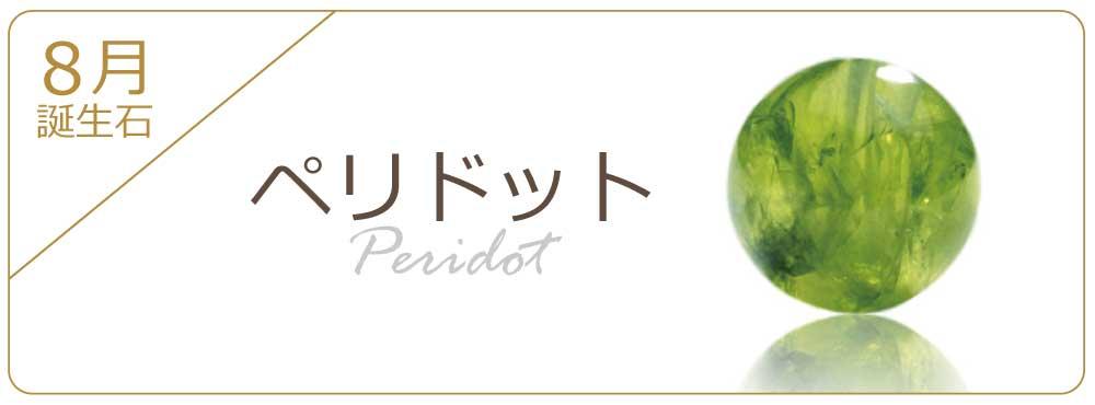 tb_8_peridot