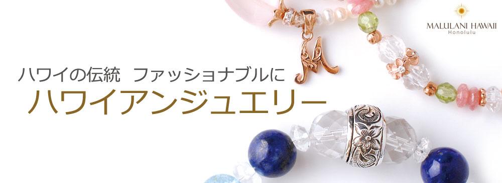 tb_hawaiian_jewelry