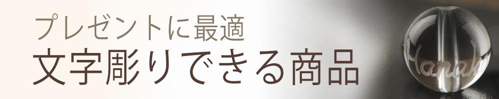文字彫り特集