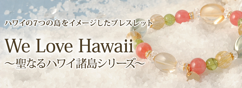 We Love Hawaii 〜聖なるハワイ諸島シリーズ〜