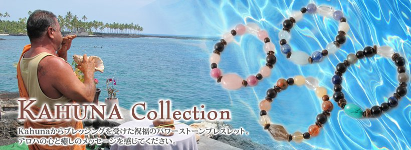 KAHUNA Collection
