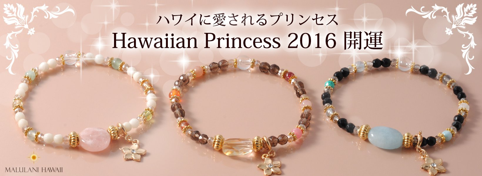 2016 ������hawaiian princess