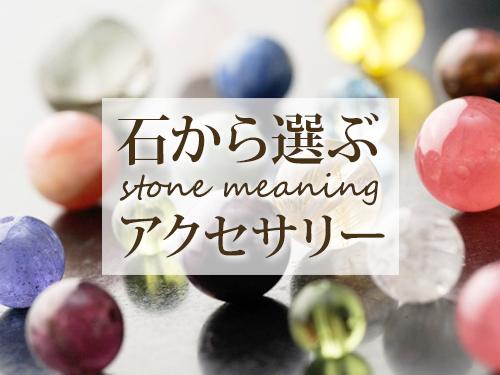石の種類から選ぶ
