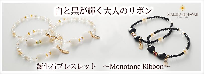 誕生石ブレスレット〜Monotone Ribbon〜