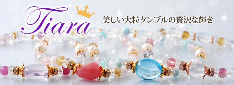 tiaraシリーズ