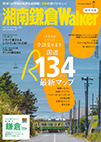 『湘南鎌倉Walker』