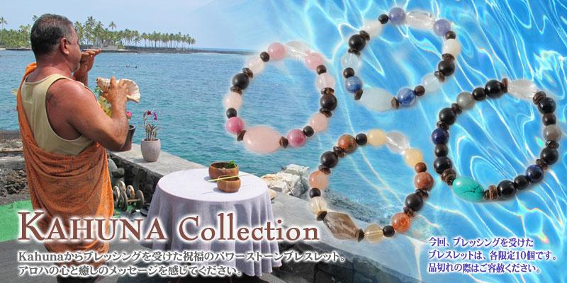 カフナからブレッシングを受けた祝福のパワーストーンブレスレット Kahuna Collection