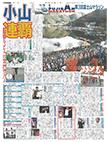 『日刊スポーツ 富士山マラソン』